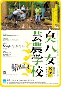 【終了】8/29~31奥八女芸農学校/「アート×農を通じて地域づくりを考える」
