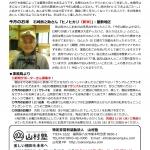 棚田米新聞11月号